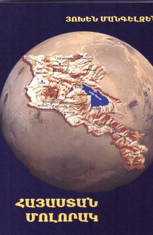 Հայաստան մոլորակ. Ուխտագնացություն անծանոթ երկրում
