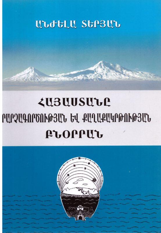 Հայաստանը արարչագործոոության և քաղաքակրթության բնօրրան