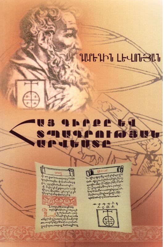 Հայ գիրքը և տպագրության արվեստը