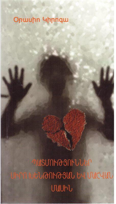Պատմություններ Սիրո խենթության և մահվան մասին