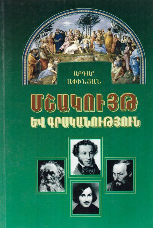 Մշակույթ և գրականություն