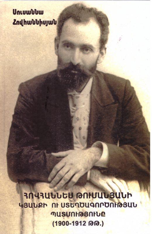 Հովհաննես Թումանյանի կյանքի ու ստեղծագործության պատմությունը (1900-1912 թթ.)