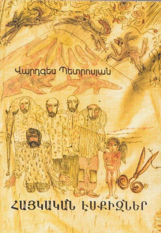 Հայկական Էսքիզներ