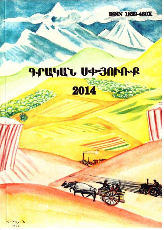 Գրական սփյուռք 2014