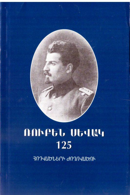 Ռուբեն Սևակ 125