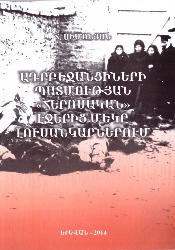 Ադրբեջանցիների պատմության «հերոսական» էջերից մեկը լուսանկարներում