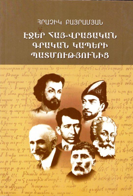 Էջեր հայ-վրացական գրական կապերի պատմությունից