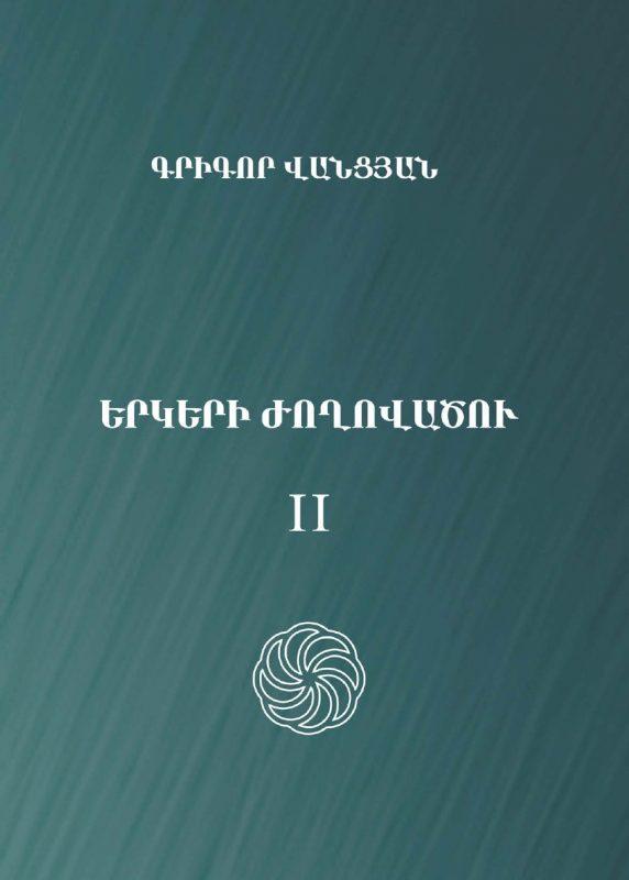Երկերի ժողովածու: Հ.2