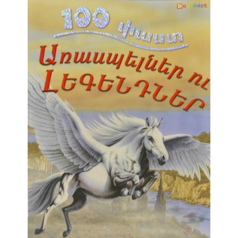 100 փաստ. Առասպելներ ու լեգեդներ