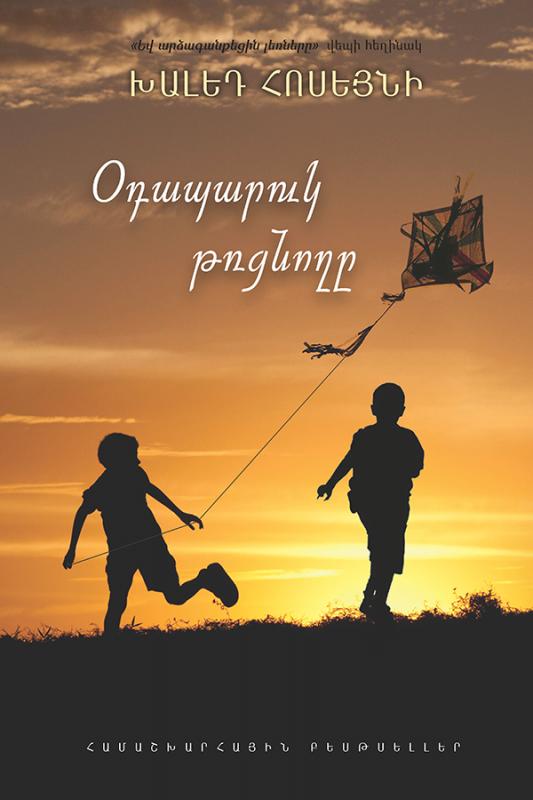 Օդապարուկ թռցնողը: Վեպ