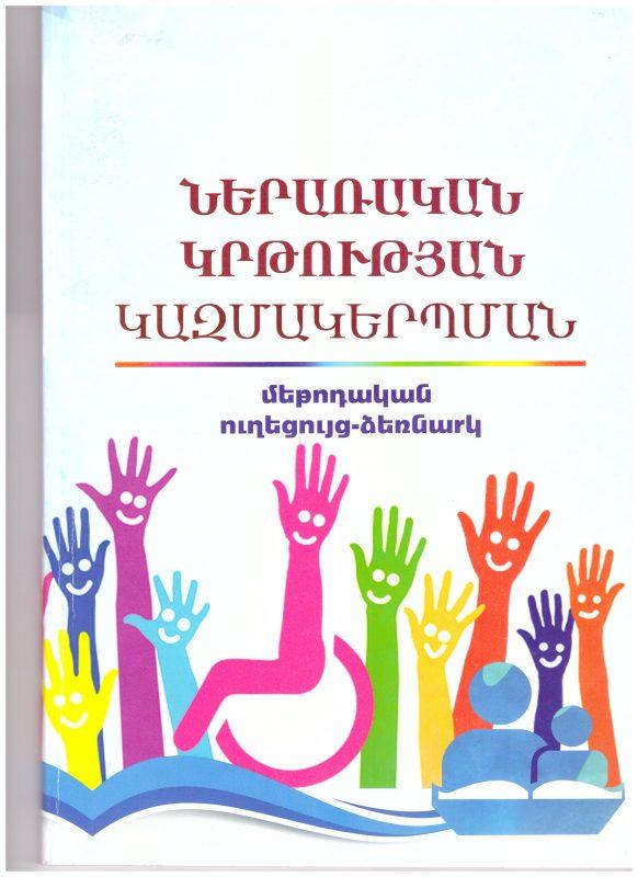 Ներառական կրթության կազմակերպման մեթոդական ուղեցույց-ձեռնարկ