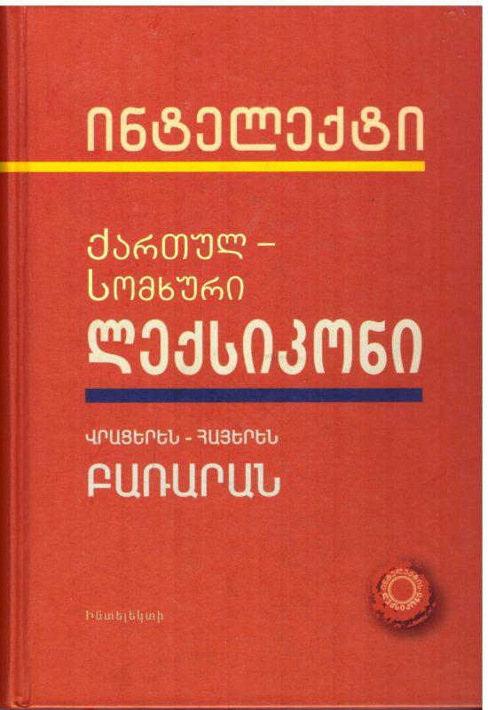 Վրացերեն-հայերեն բառարան