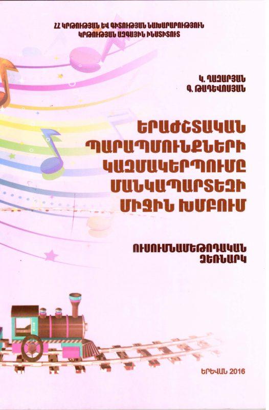 Երաժշտական պարապմունքների կազմակերպումը մանկապարտեզի միջին խմբում: