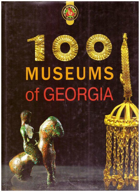 100 museums of Georgia