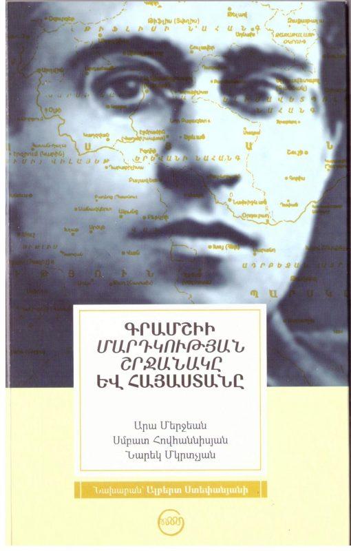 Գրամշիի մարդկության շրջանակը և Հայաստանը
