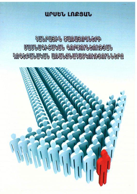 Հանրային ծառայողների մասնագիտական գործունեության հոգեբանական առանձնահատկությունները