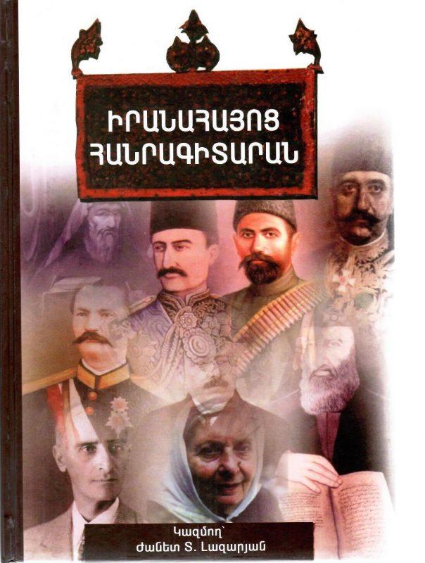 Իրանահայոց հանրագիտարան: