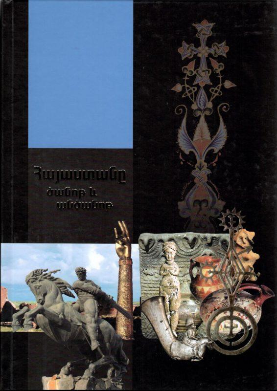 Հայաստանը ծանոթ և անծանոթ: Հանրագիտարան