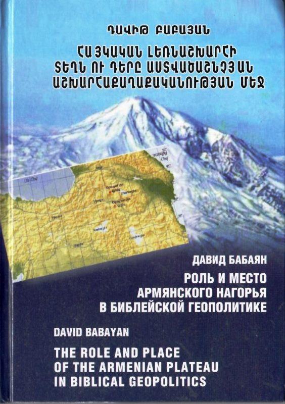 Հայկական լեռնաշխարհի տեղն ու դերը աստվածաշնչյան աշխարհաքաղաքականության մեջ: