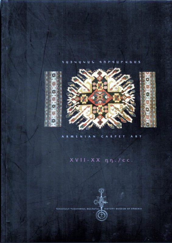 Հայկական գորգարվեստ XVII-XX դդ.