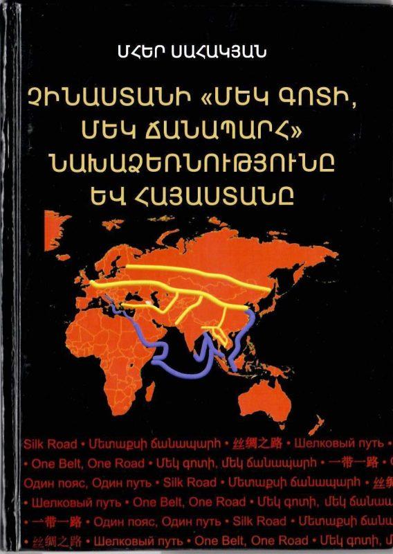 Չինաստանի «Մեկ գոտի, մեկ ճանապարհ» նախաձեռնությունը և հայաստանը
