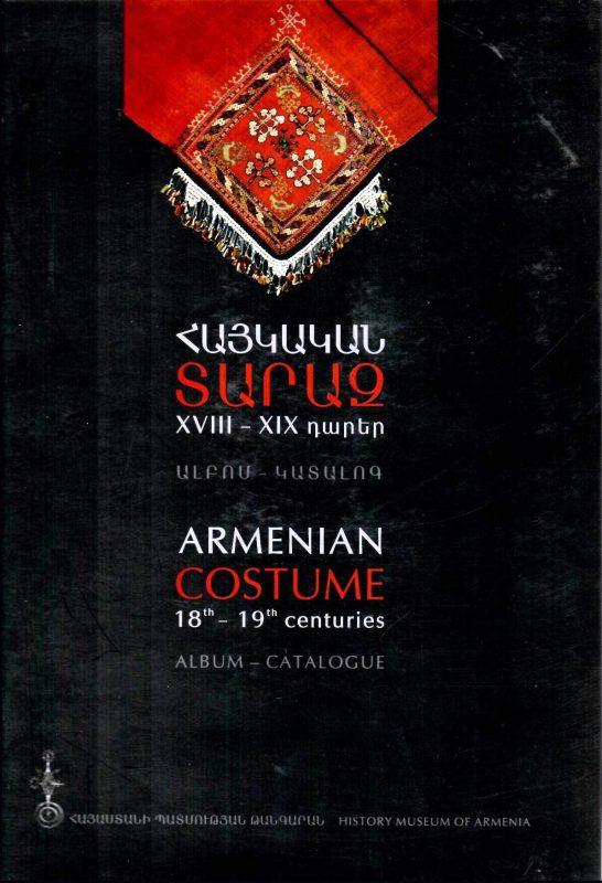 Հայկական տարազ XVIII-XIXդարեր: Ալբոմ կատալոգ