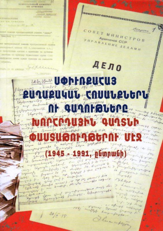 Սփիւռքահայ քաղաքական հոսանքներն ու գաղութները խորհրդային գաղտնի փաստաթուղթերու մէջ (1945-1991, ընտրանի)