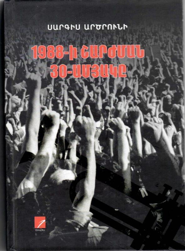 1988-ի Շարժման 30-ամյակը