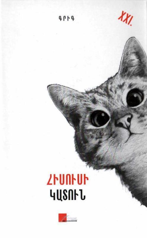 Հիսուսի կատուն: Պատմվածքներ