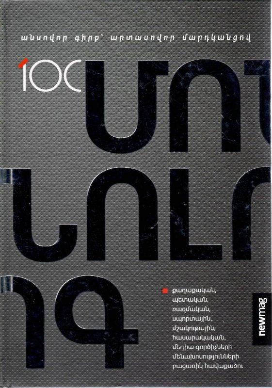 100 մոնոլոգ. Անսովոր գիրք՝ արտասովոր մարդկանցով.