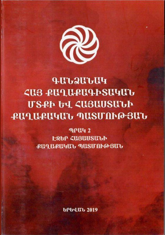 Գանձանակ հայ քաղաքագիտական մտքի և Հայաստանի քաղաքական պատմության: