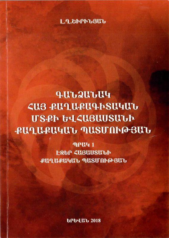 Գանձանակ հայ քաղաքագիտական մտքի և Հայաստանի քաղաքական պատմության