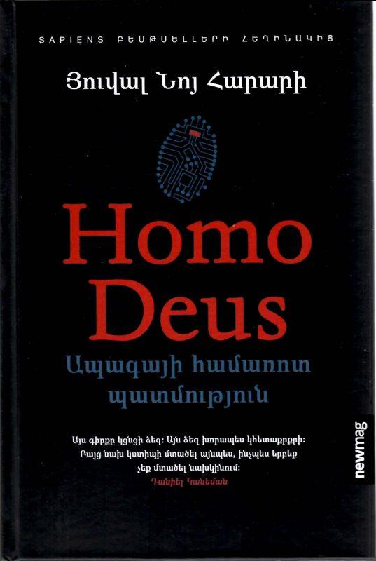 Homo Deus: Ապագայի համառոտ պատմություն