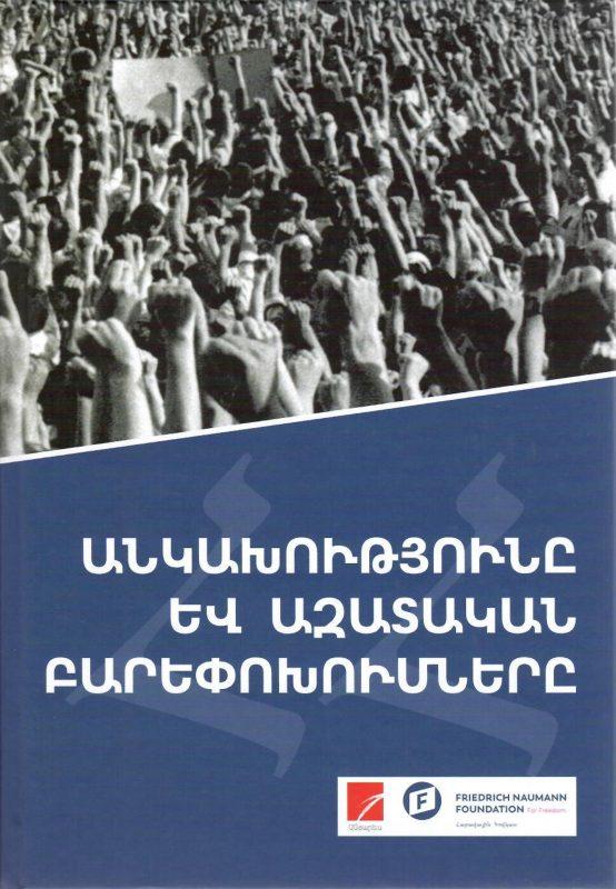 Հայաստանի Հանրապետության անկախությունը և ազատական բարեփոխումները