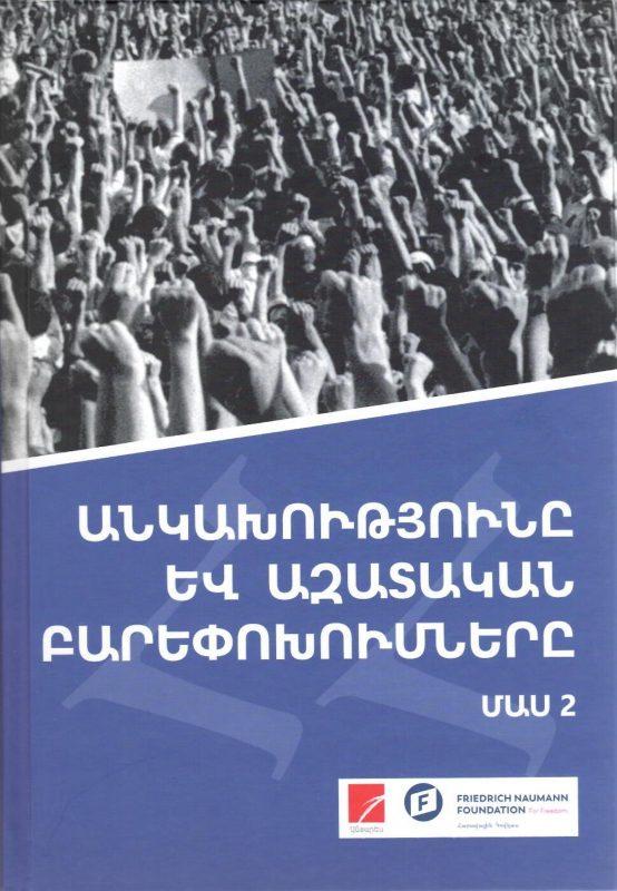 Հայաստանի Հանրապետության անկախությունը և ազատական բարեփոխումները: Մաս 2