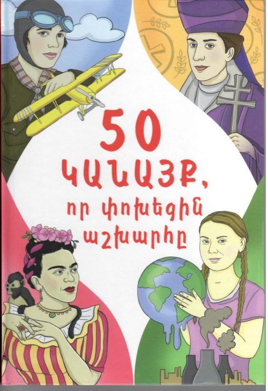 50 կանայք, որ փոխցին աշխարհը