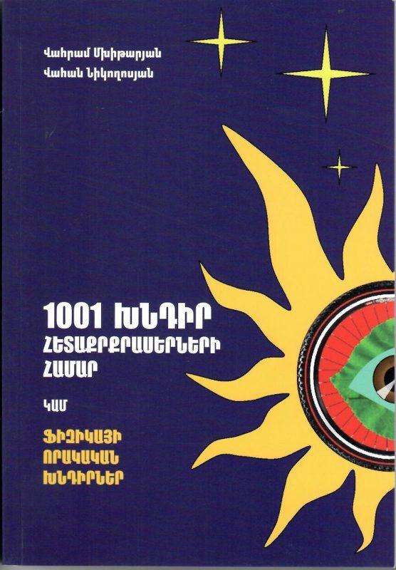 1001 խնդիր հետաքրքրասերների համար կամ ֆիզիկայի որակական խնդիրներ