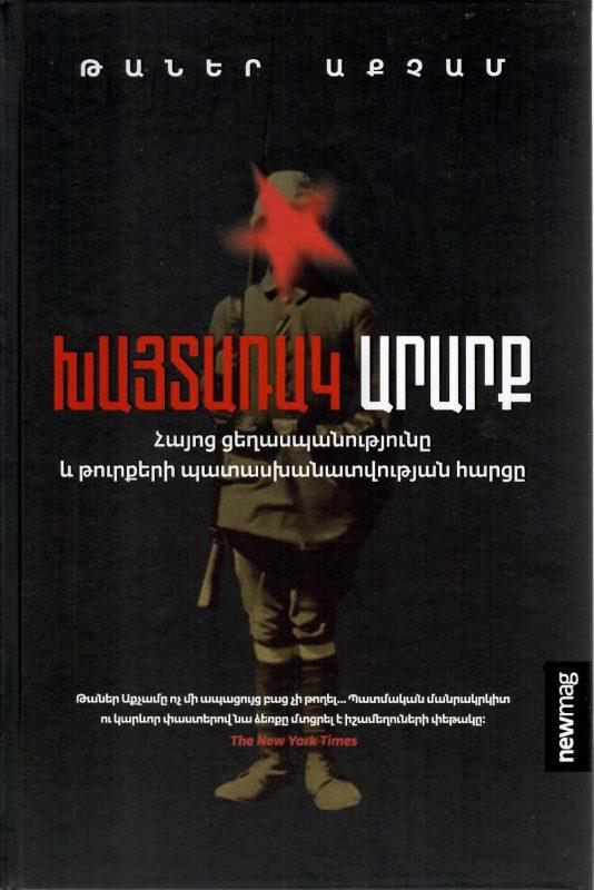 Խայտառակ արարք: Հայոց ցեղասպանությունը և թուրքերի պատասխանատվության հարցը