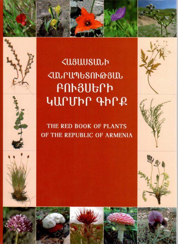 ՀՀ բույսերի կարմիր գիրք:Բարձրակարգ բույսեր և անկեր