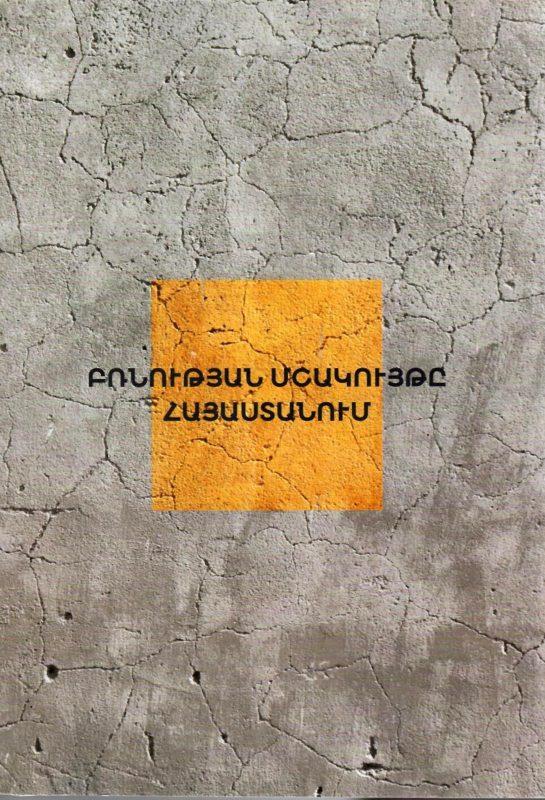 Բռնության մշակույթը Հայաստանում
