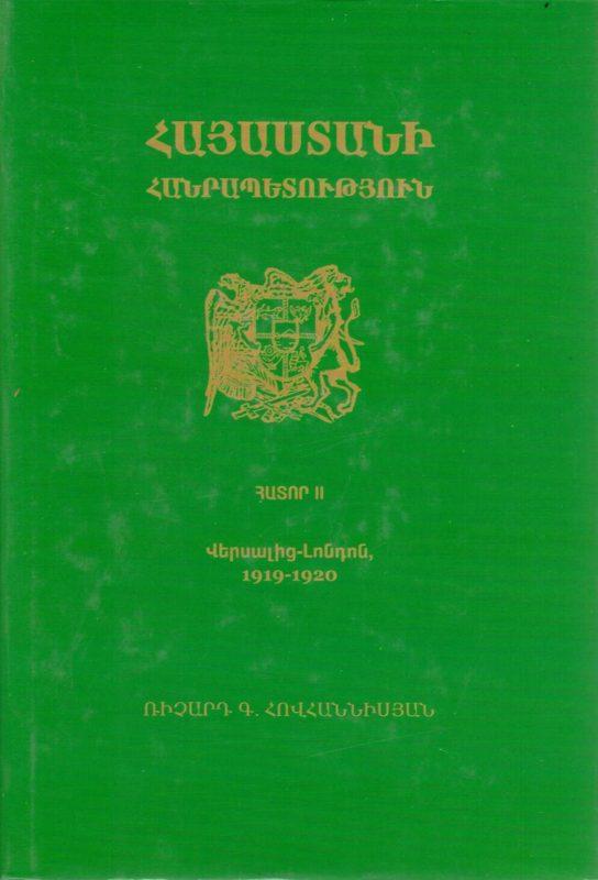 Հայաստանի Հանրապետություն: Վերսալից-Լոնդոն, 1919-1920. Հ.2